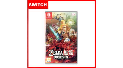 【Nintendo 任天堂】Switch ZELDA 薩爾達無雙 災厄啟示錄 (中文版)