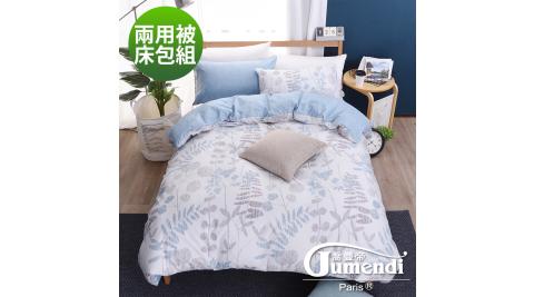 【喬曼帝Jumendi】台灣製活性柔絲絨雙人四件式兩用被床包組-清風葉影