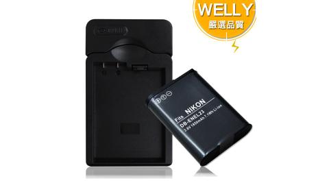 WELLY Nikon ENEL23 / EN-EL23 認證版 防爆相機電池充電組 P900 P600 P610 S810C
