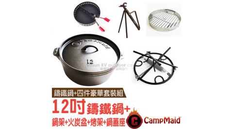 【美國 CampMaid】↘82折 12吋荷蘭鍋鑄鐵鍋5件豪華套裝組(主體+鍋架+火炭盆+烤架+鍋蓋座)/60010