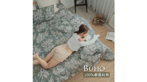 BUHO《月河幽夜》天然嚴選純棉雙人加大三件式床包組