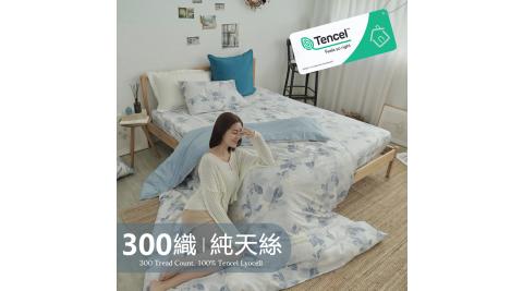 BUHO《晨清葉影》台製300織100%TENCEL純天絲床包枕套三件組-雙人加大