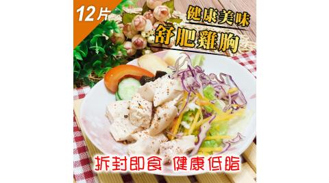 【鮮食煮藝】低脂舒肥鮮嫩雞胸X12片(170±20g/片)