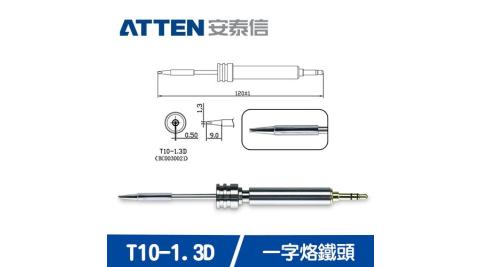 ATTEN安泰信 T10系列 1.3D一字烙鐵頭 T10-1.3D