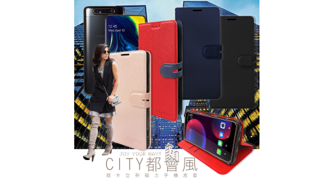 CITY都會風 三星 Samsung Galaxy A80 插卡立架磁力手機皮套 有吊飾孔