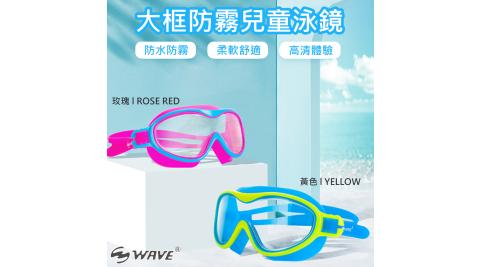 【WAVE】大框防霧兒童泳鏡(M1416)