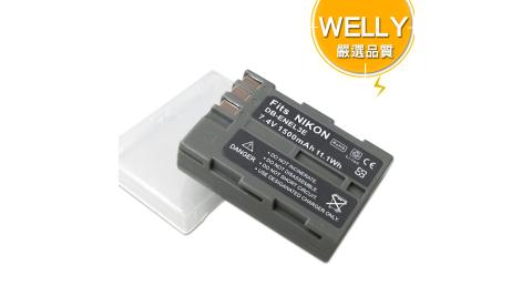 WELLY Nikon EN-EL3e / ENEL3E 高容量防爆相機鋰電池 DSLR D90 D50 D70 D100