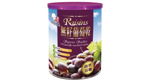 【味覺生機】葡萄乾罐6罐(430g/罐)