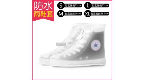 【生活良品】透明防雨防水雨鞋套 加厚版超耐磨防滑鞋底(下雨戶外踏青很時尚)