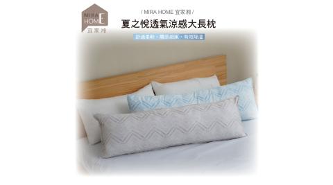 DOLEE 夏之悅透氣涼感120cm大長枕
