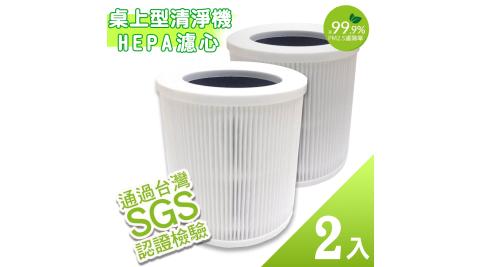 【KINYO】清淨機HEPA濾心2入組(AO-500-1)