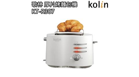 【歌林 Kolin】厚片烤麵包機 / 吐司托提升降桿 / 烤土司機 /  烤箱 / KT-R307