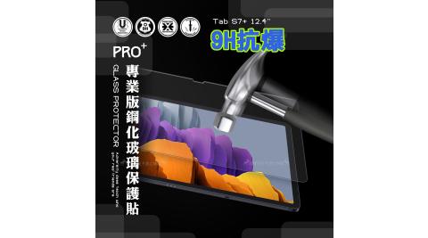 超抗刮 三星 Galaxy Tab S7+ 12.4吋 專業版疏水疏油9H鋼化玻璃膜 平板玻璃貼 T970 T975 T976