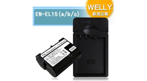 WELLY Nikon EN-EL15/EN-EL15a/EN-EL15b 認證版 防爆相機電池充電組
