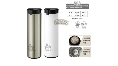 妙管家 304不鏽鋼本味保溫杯450ml HKVC-616WH/OR 二入