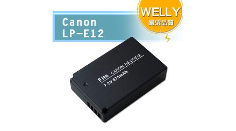 WELLY Canon LP-E12 / LPE12 高容量防爆相機鋰電池