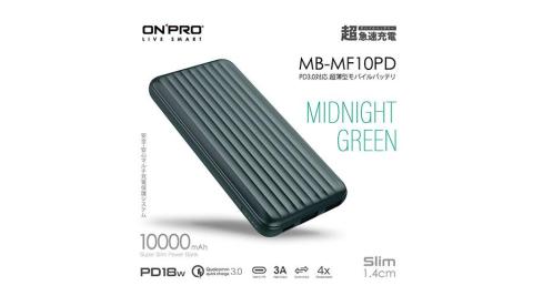 ONPRO MB-MF10PD PD18W 快充 QC3.0 行動電源 夜幕綠