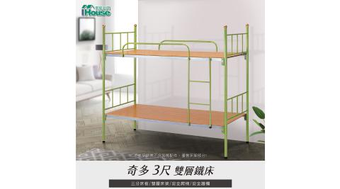 IHouse-奇多 3尺雙層鐵床