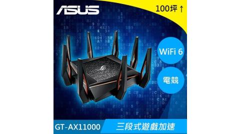 ASUS 華碩 ROG Rapture GT-AX11000 電競三頻 820.11ax 無線分享器