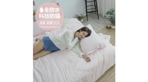 【BUHO布歐】日系防水防蹣6尺雙人加大床包被套四件組-少女粉