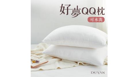 《DUYAN竹漾》可水洗好夢QQ枕 2入 台灣製