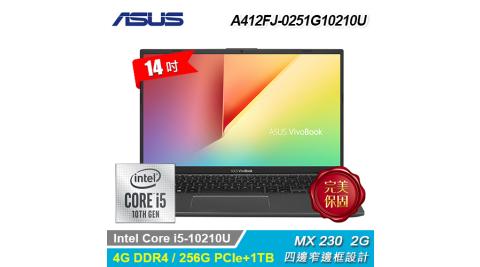【ASUS 華碩】VivoBook 14 A412FJ-0251G10210U 14吋筆電 灰色 【贈王品集團500元兌餐序號:次月中簡訊發送】