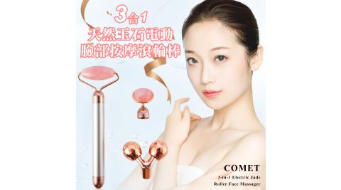 【COMET】天然玉石三合一電動臉部按摩滾輪棒(PD-01)