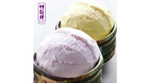 《阿聰師》大甲芋頭冰+金黃鳳梨冰(兩種口味各10入,共2盒)