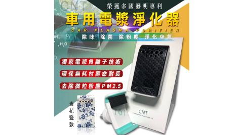 【CNT】車用電漿淨化器(C062)