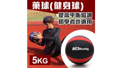 MDBuddy 5KG藥球-健身球 重力球 韻律 訓練 隨機@6009801@