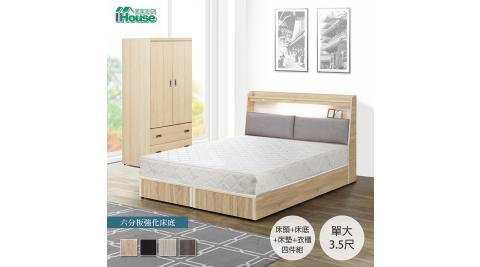IHouse-宮崎 燈光插座床頭、強化床底、舒柔硬床、3X6尺簡約衣櫃 四件組 單大3.5尺
