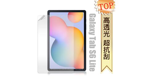 三星 Samsung Galaxy Tab S6 Lite 高透光亮面耐磨保護貼 平板保護膜 P610 P615