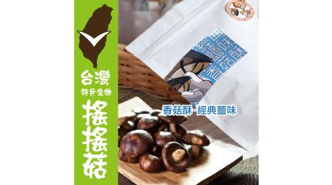 《搖搖菇》經典塩味香菇酥(70±5g/包,共兩包)