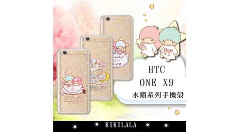 三麗鷗授權正版 雙子星仙子 KiKiLaLa HTC One X9 水鑽系列軟式手機殼