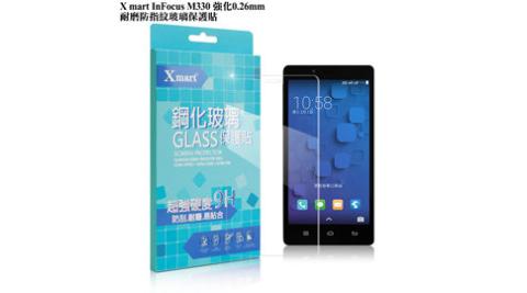 X_mart InFocus M330 強化0.26mm耐磨防指紋玻璃保護貼