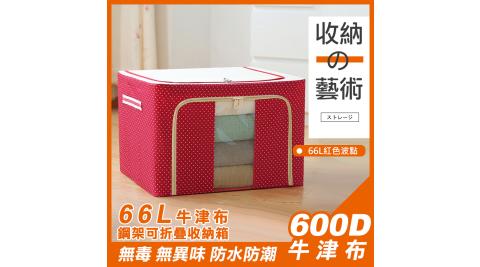 【COMET】66L牛津布鋼架可折疊收納箱(ZAI-01)