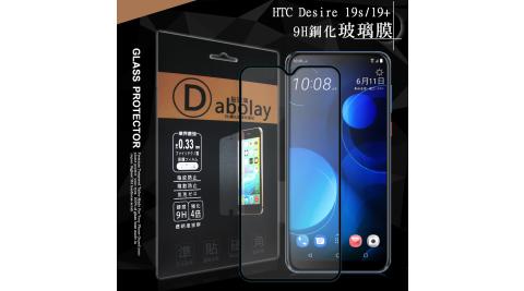 VXTRA 全膠貼合 HTC Desire 19s/19+ 共用款 滿版疏水疏油9H鋼化頂級玻璃膜(黑) 玻璃保護貼
