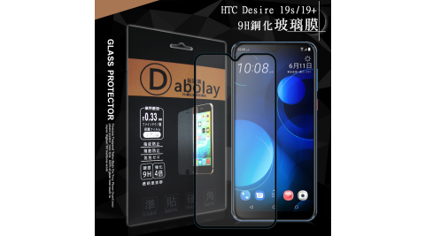 全膠貼合 HTC Desire 19s/19+ 共用款 滿版疏水疏油9H鋼化頂級玻璃膜(黑) 玻璃保護貼
