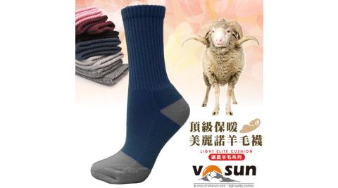 【台灣 VOSUN】<買1送1>MIT 頂級控溫保暖中筒美麗諾羊毛襪(避震.排汗抗臭).適登山健行 VO-053 深藍
