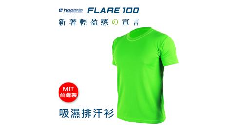 HODARLA FLARE 100 男女吸濕排汗衫-短袖T恤 透氣 多色 台灣製 果綠@3108317@
