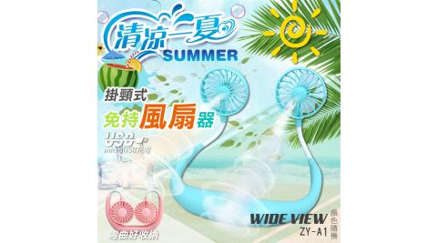 【WIDE VIEW】掛頸USB充電風扇(ZY-A1)