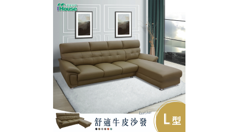 IHouse-星朵拉 手作加厚牛皮舒適獨立筒L型沙發