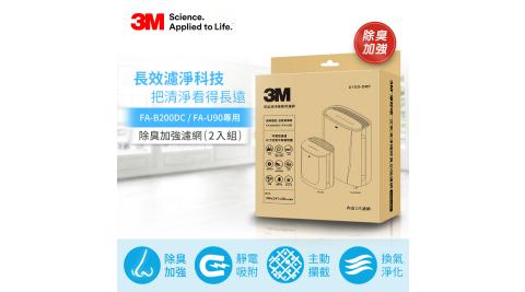 【3M】FA-B200DC 空氣清淨機專用濾網 U100-ORF(2入)