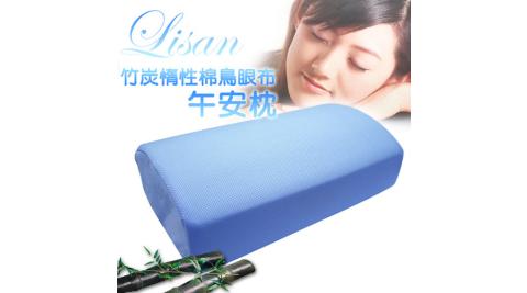 【MIT台灣製】Lisan竹炭惰性棉鳥眼布午安枕頭-藍色