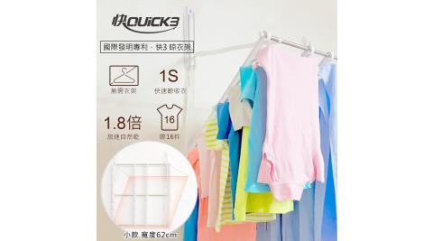 韓國快3 Quick3 一秒晾衣架 曬衣架(萬能小款)(Q3-01-AA)