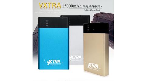 韓國三星電芯、台灣製 VXTRA 簡約風尚系15000mah 鋁合金雙輸出行動電源