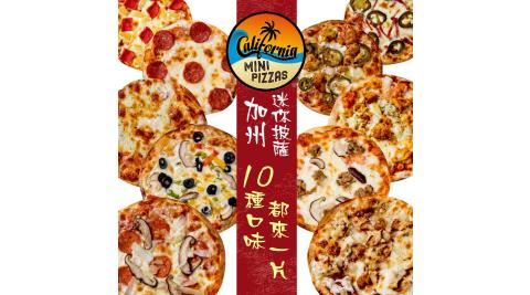 《加州迷你披薩》10種口味都來一片禮盒組(6吋×10片)