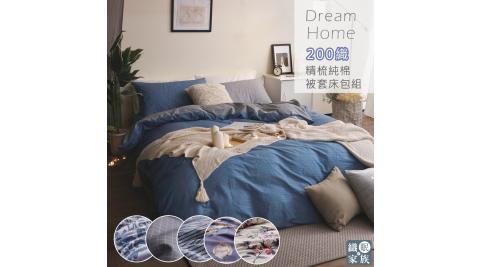 ★贈收納盒【喬曼帝】200織精梳純棉-加大四件式被套床包組