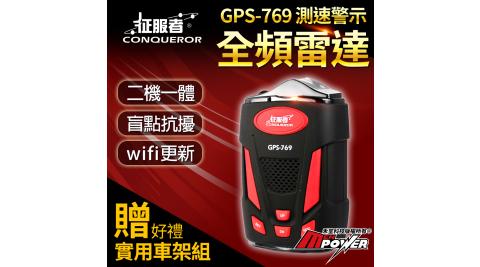 【加贈實用車架組】征服者 GPS-769 全頻雷達一體機 測速警示器