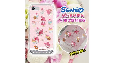 三麗鷗授權 My Melody 美樂蒂 iPhone 7/iPhone 8 夢幻童話 彩鑽氣墊保護殼(美味甜點)